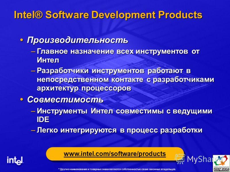 Производительность Производительность –Главное назначение всех инструментов от Интел –Разработчики инструментов работают в непосредственном контакте с разработчиками архитектур процессоров Совместимость Совместимость –Инструменты Интел совместимы с в