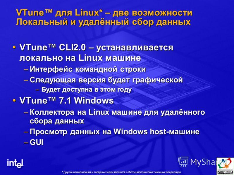 VTune для Linux* – две возможности Локальный и удалённый сбор данных VTune CLI2.0 – устанавливается локально на Linux машине VTune CLI2.0 – устанавливается локально на Linux машине –Интерфейс командной строки –Следующая версия будет графической –Буде