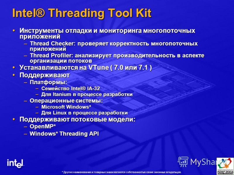 Intel® Threading Tool Kit Инструменты отладки и мониторинга многопоточных приложений Инструменты отладки и мониторинга многопоточных приложений –Thread Checker: проверяет корректность многопоточных приложений –Thread Profiler: анализирует производите
