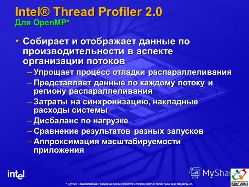 Intel® Thread Profiler 2.0 Для OpenMP* Собирает и отображает данные по производительности в аспекте организации потоков Собирает и отображает данные по производительности в аспекте организации потоков –Упрощает процесс отладки распараллеливания –Пред