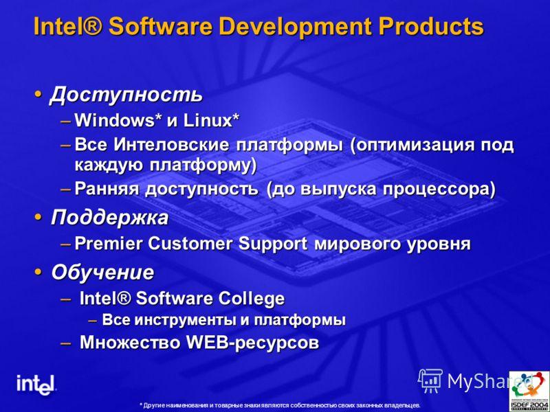 Доступность Доступность –Windows* и Linux* –Все Интеловские платформы (оптимизация под каждую платформу) –Ранняя доступность (до выпуска процессора) Поддержка Поддержка –Premier Customer Support мирового уровня Обучение Обучение – Intel® Software Col