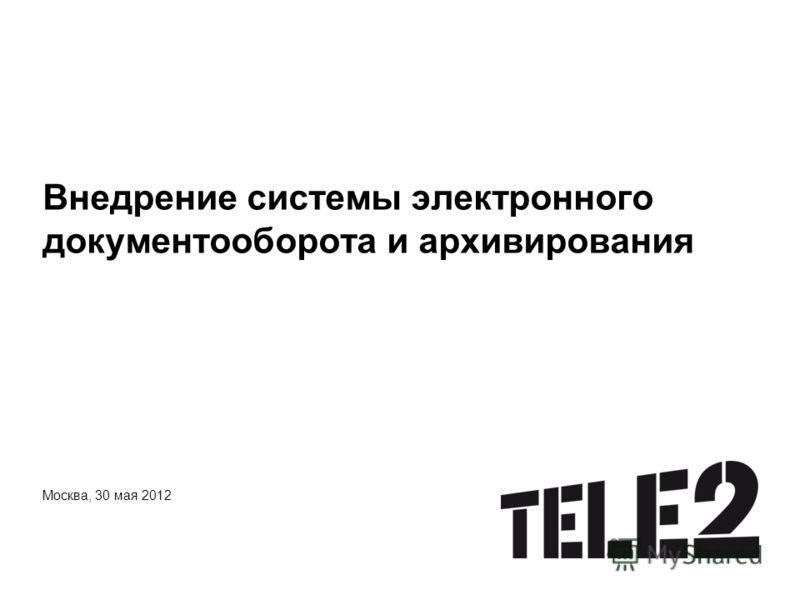 Внедрение системы электронного документооборота и архивирования Москва, 30 мая 2012