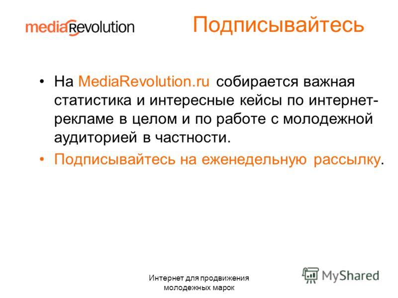 Интернет для продвижения молодежных марок Подписывайтесь На MediaRevolution.ru собирается важная статистика и интересные кейсы по интернет- рекламе в целом и по работе с молодежной аудиторией в частности. Подписывайтесь на еженедельную рассылку.