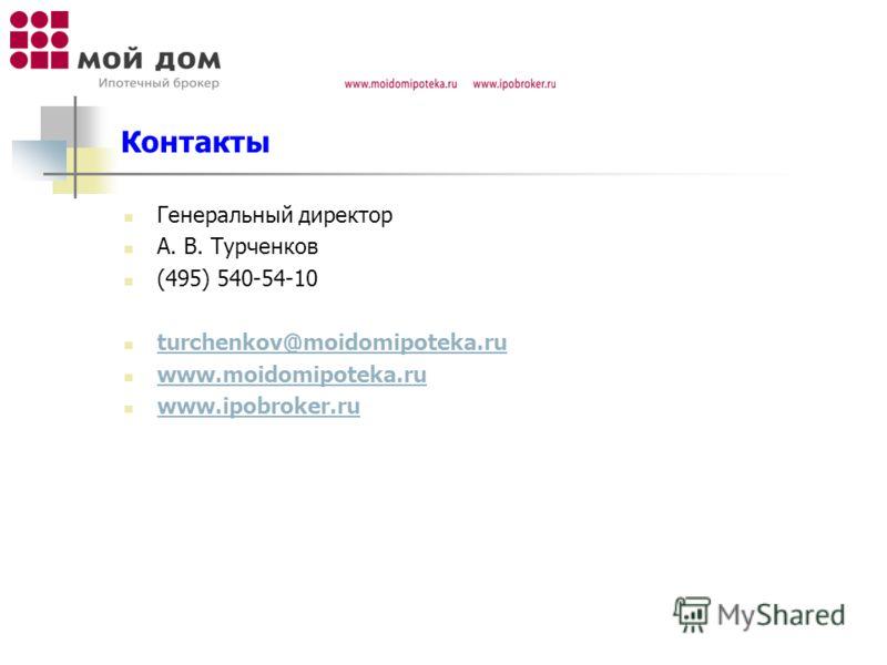 Контакты Генеральный директор А. В. Турченков (495) 540-54-10 turchenkov@moidomipoteka.ru www.moidomipoteka.ru www.ipobroker.ru