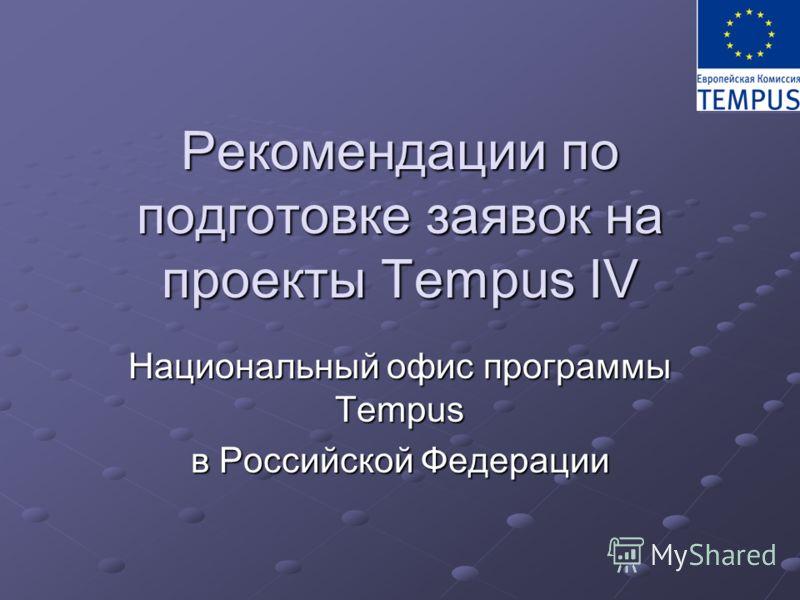 Рекомендации по подготовке заявок на проекты Tempus IV Национальный офис программы Tempus в Российской Федерации