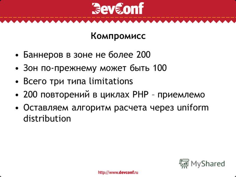 Компромисс Баннеров в зоне не более 200 Зон по-прежнему может быть 100 Всего три типа limitations 200 повторений в циклах PHP – приемлемо Оставляем алгоритм расчета через uniform distribution