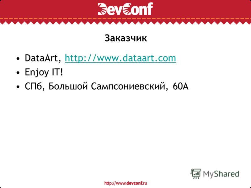 Заказчик DataArt, http://www.dataart.comhttp://www.dataart.com Enjoy IT! СПб, Большой Сампсониевский, 60А