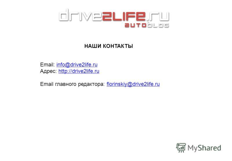 НАШИ КОНТАКТЫ Email: info@drive2life.ruinfo@drive2life.ru Адрес: http://drive2life.ruhttp://drive2life.ru Email главного редактора: florinskiy@drive2life.ruflorinskiy@drive2life.ru