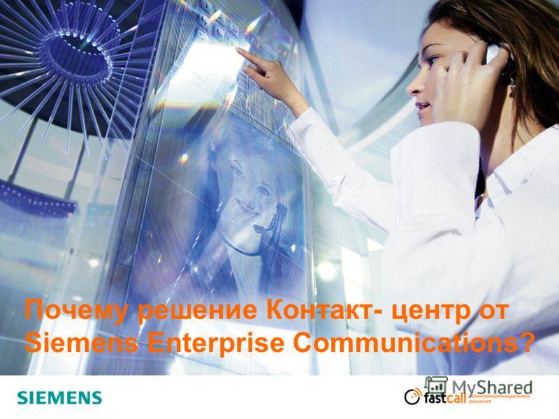Почему решение Контакт- центр от Siemens Enterprise Communications?