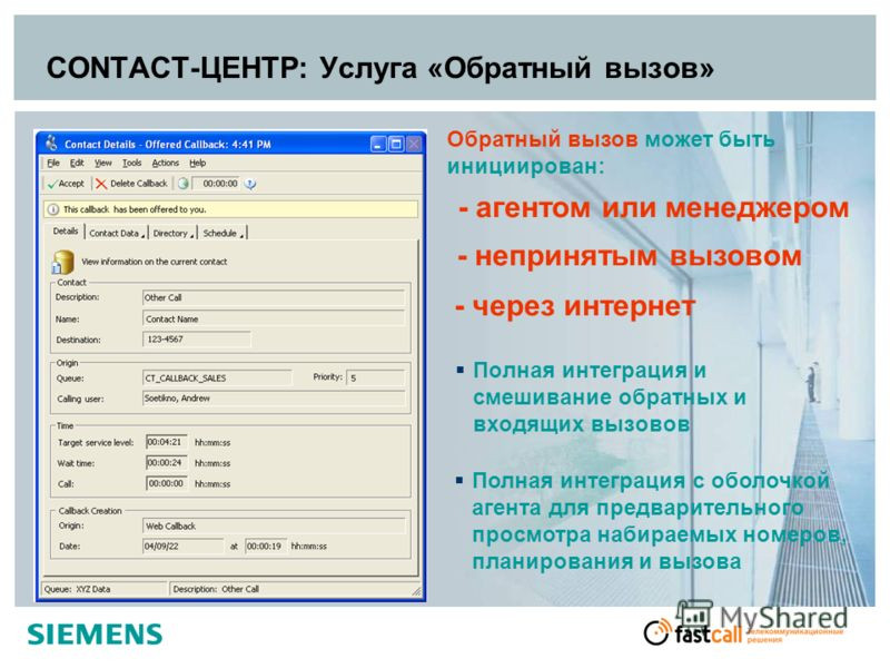 CONTACT-ЦЕНТР: Услуга «Обратный вызов» Полная интеграция и смешивание обратных и входящих вызовов Обратный вызов может быть инициирован: - агентом или менеджером - непринятым вызовом - через интернет Полная интеграция с оболочкой агента для предварит