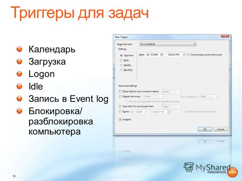 Календарь Загрузка Logon Idle Запись в Event log Блокировка/ разблокировка компьютера