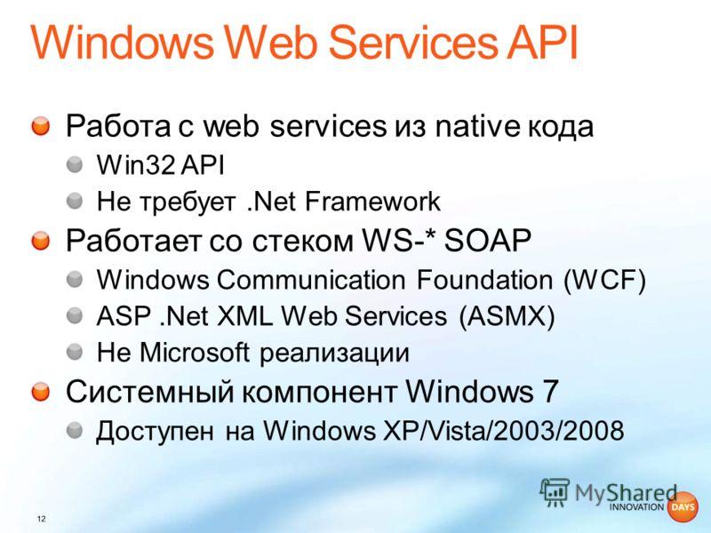 Работа с web services из native кода Win32 API Не требует.Net Framework Работает со стеком WS-* SOAP Windows Communication Foundation (WCF) ASP.Net XML Web Services (ASMX) Не Microsoft реализации Системный компонент Windows 7 Доступен на Windows XP/V