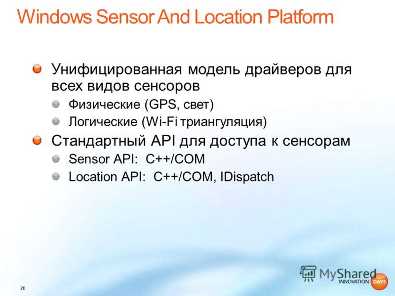 Унифицированная модель драйверов для всех видов сенсоров Физические (GPS, свет) Логические (Wi-Fi триангуляция) Стандартный API для доступа к сенсорам Sensor API: C++/COM Location API: C++/COM, IDispatch
