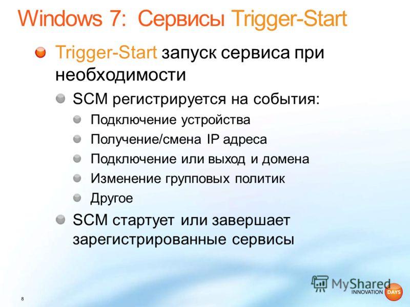 Trigger-Start запуск сервиса при необходимости SCM регистрируется на события: Подключение устройства Получение/смена IP адреса Подключение или выход и домена Изменение групповых политик Другое SCM стартует или завершает зарегистрированные сервисы