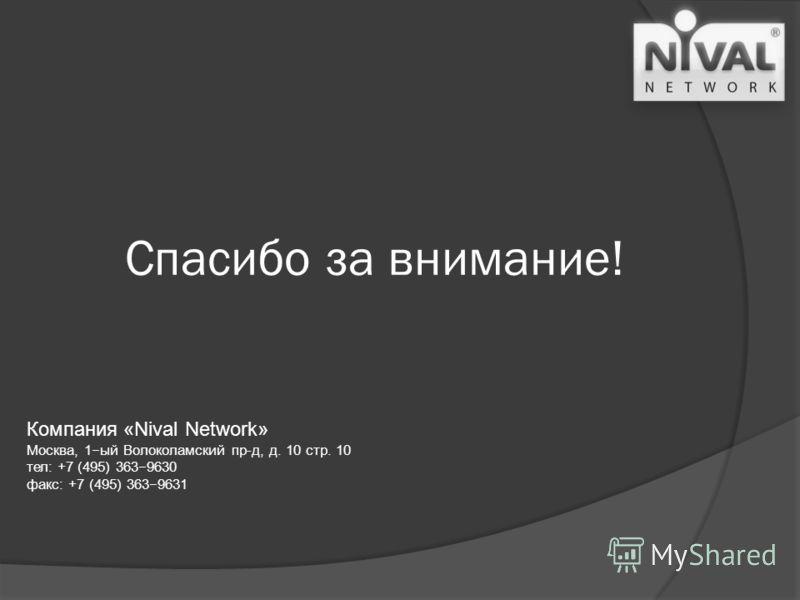 Спасибо за внимание! Компания «Nival Network» Москва, 1ый Волоколамский пр-д, д. 10 стр. 10 тел: +7 (495) 3639630 факс: +7 (495) 3639631