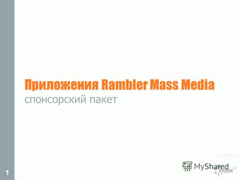 1 Приложения Rambler Mass Media спонсорский пакет