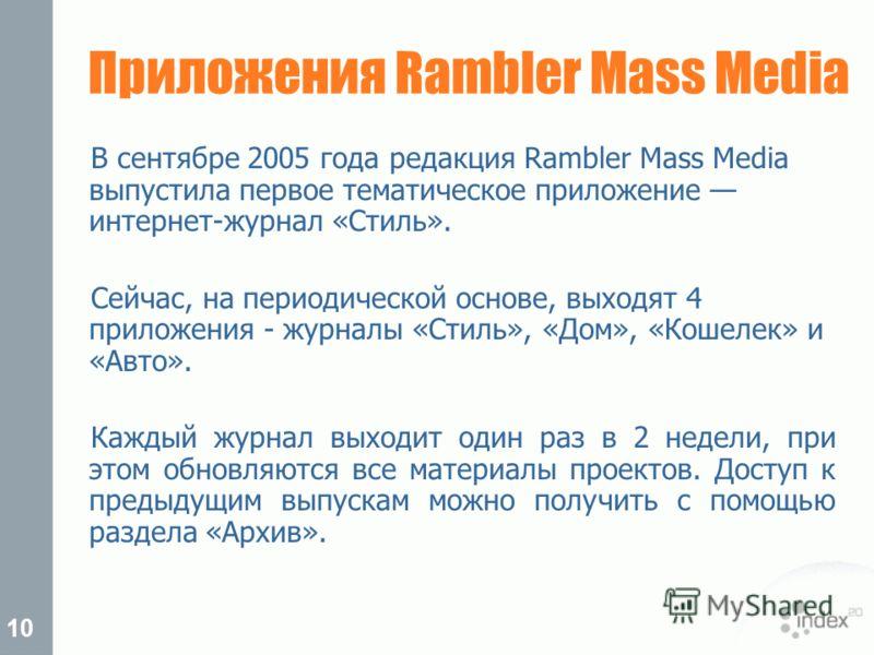 10 Приложения Rambler Mass Media В сентябре 2005 года редакция Rambler Mass Media выпустила первое тематическое приложение интернет-журнал «Стиль». Сейчас, на периодической основе, выходят 4 приложения - журналы «Стиль», «Дом», «Кошелек» и «Авто». Ка