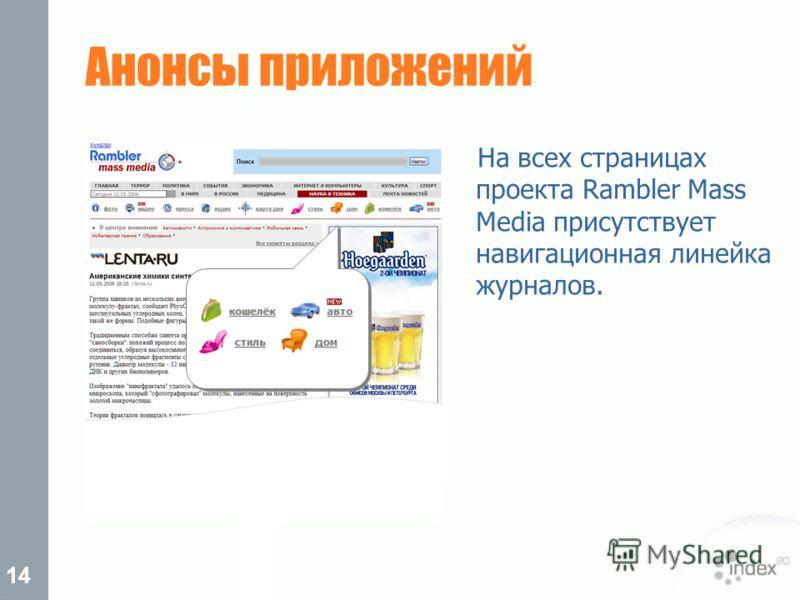 14 Анонсы приложений На всех страницах проекта Rambler Mass Media присутствует навигационная линейка журналов.