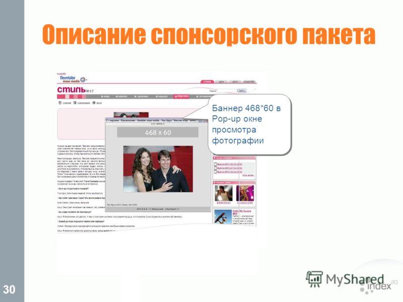 30 Описание спонсорского пакета Баннер 468*60 в Pop-up окне просмотра фотографии