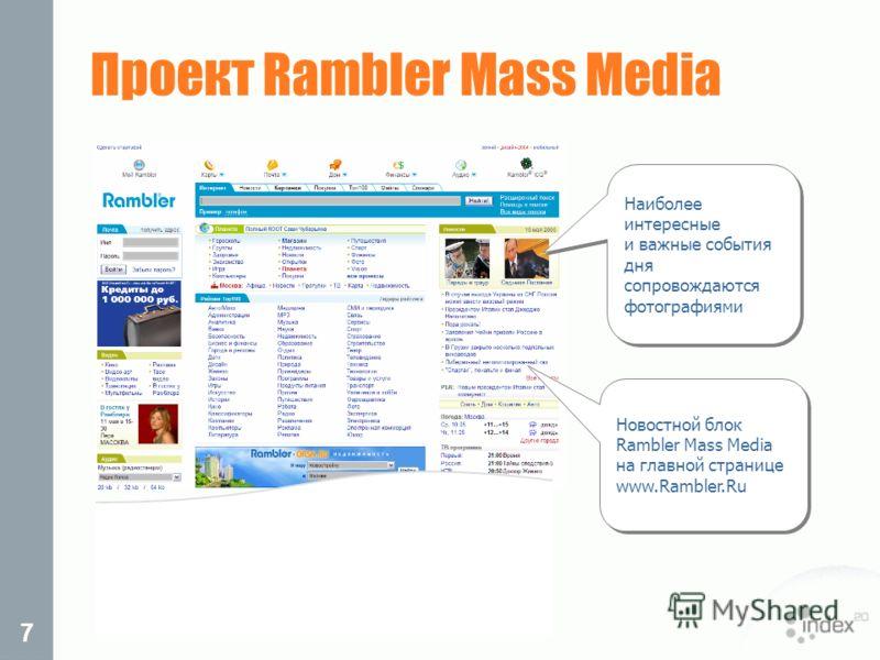 7 Наиболее интересные и важные события дня сопровождаются фотографиями Наиболее интересные и важные события дня сопровождаются фотографиями Новостной блок Rambler Mass Media на главной странице www.Rambler.Ru Проект Rambler Mass Media