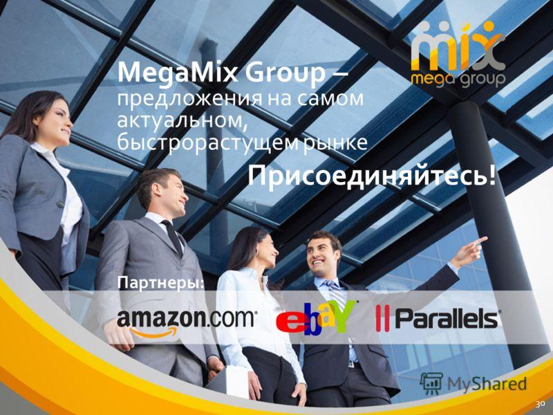 30 MegaMix Group – предложения на самом актуальном, быстрорастущем рынке Присоединяйтесь! Партнеры: