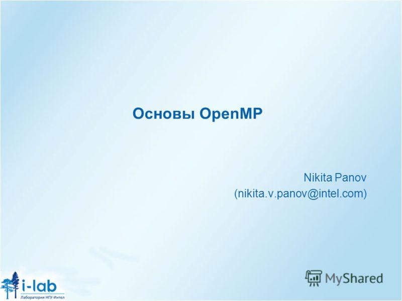 Основы OpenMP Nikita Panov (nikita.v.panov@intel.com)