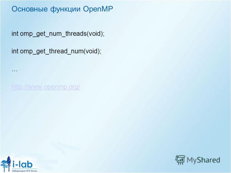 Основные функции OpenMP int omp_get_num_threads(void); int omp_get_thread_num(void); … http://www.openmp.org/