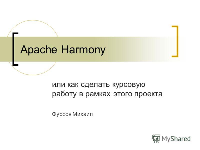 Apache Harmony или как сделать курсовую работу в рамках этого проекта Фурсов Михаил