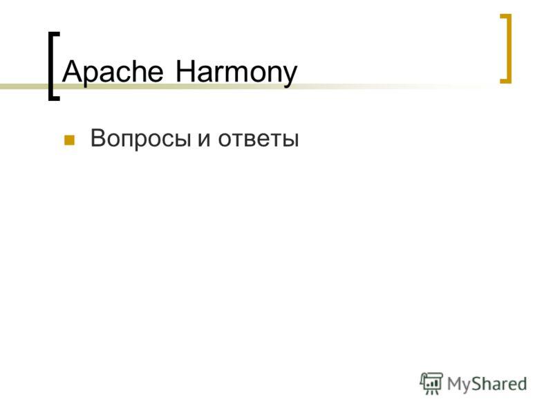 Apache Harmony Вопросы и ответы
