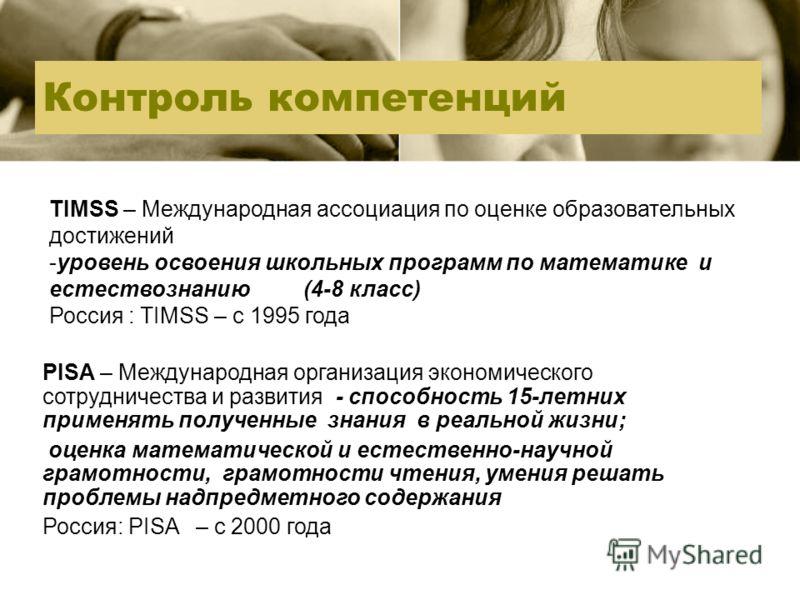 TIMSS – Международная ассоциация по оценке образовательных достижений -уровень освоения школьных программ по математике и естествознанию (4-8 класс) Россия : TIMSS – с 1995 года PISA – Международная организация экономического сотрудничества и развити