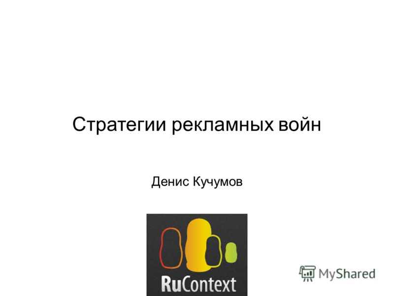 Стратегии рекламных войн Денис Кучумов