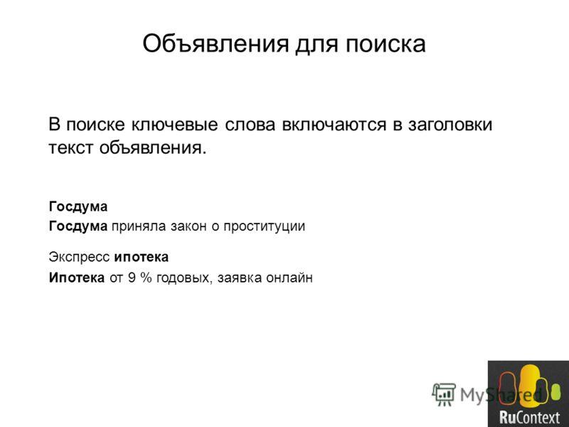 Объявления для поиска Госдума Госдума приняла закон о проституции Экспресс ипотека Ипотека от 9 % годовых, заявка онлайн В поиске ключевые слова включаются в заголовки текст объявления.