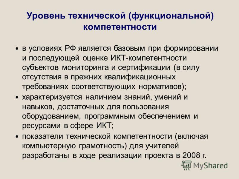 Уровень технической (функциональной) компетентности в условиях РФ является базовым при формировании и последующей оценке ИКТ-компетентности субъектов мониторинга и сертификации (в силу отсутствия в прежних квалификационных требованиях соответствующих