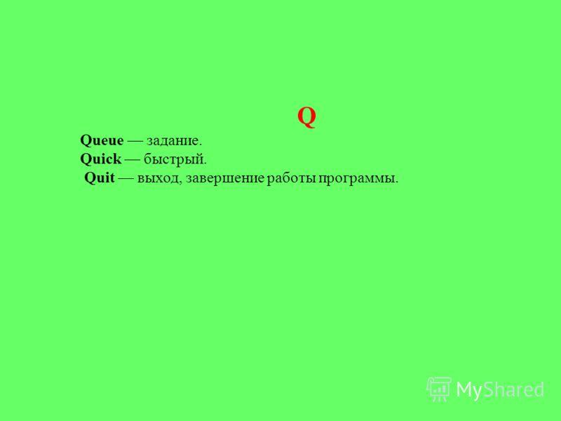 Q Queue задание. Quick быстрый. Quit выход, завершение работы программы.