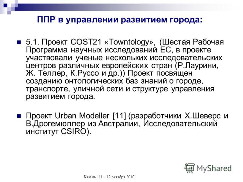 Казань 11 – 12 октября 2010 ППР в управлении развитием города: 5.1. Проект COST21 «Towntology», (Шестая Рабочая Программа научных исследований ЕС, в проекте участвовали ученые нескольких исследовательских центров различных европейских стран (Р.Лаурин