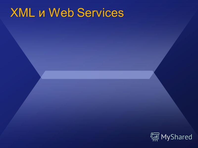 XML и Web Services