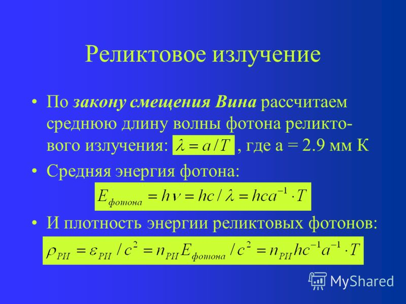 Реликтовое излучение По закону смещения Вина рассчитаем среднюю длину волны фотона реликто- вого излучения:, где а = 2.9 мм К Средняя энергия фотона: И плотность энергии реликтовых фотонов: