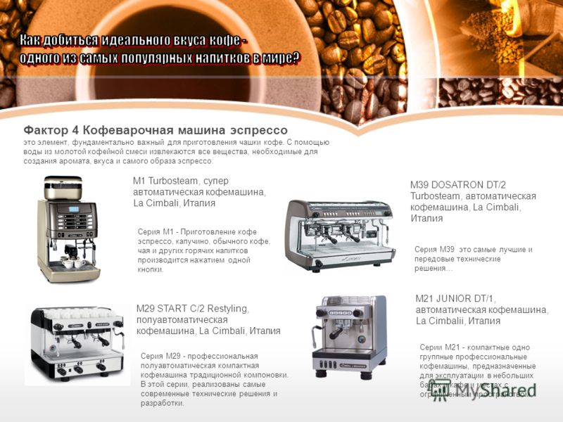 M1 Turbosteam, супер автоматическая кофемашина, La Cimbali, Италия Серия М1 - Приготовление кофе эспрессо, капучино, обычного кофе, чая и других горячих напитков производится нажатием одной кнопки. M39 DOSATRON DT/2 Turbosteam, автоматическая кофемаш