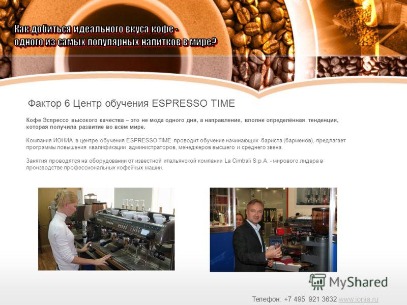 Кофе Эспрессо высокого качества – это не мода одного дня, а направление, вполне определённая тенденция, которая получила развитие во всём мире. Компания ИОНИА в центре обучения ESPRESSO TIME проводит обучение начинающих бариста (барменов), предлагает