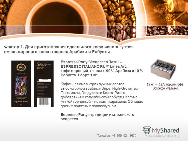 Фактор 1. Для приготовления идеального кофе используется смесь жареного кофе в зернах Арабики и Робусты Espresso Party