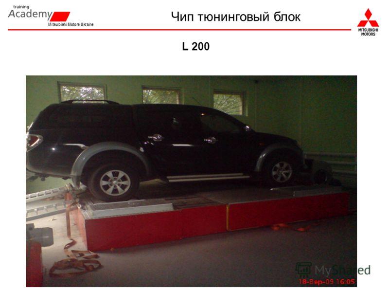 Mitsubishi Motors Ukraine L 200 Чип тюнинговый блок