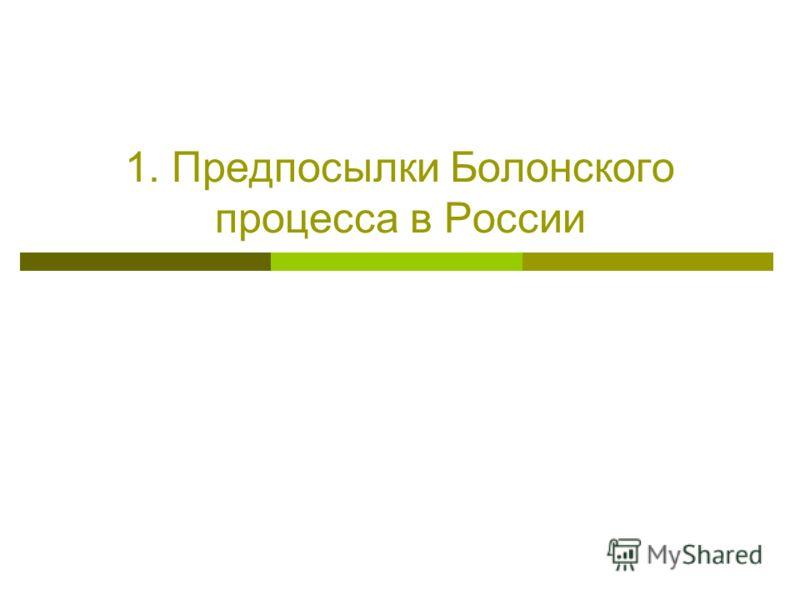 1. Предпосылки Болонского процесса в России