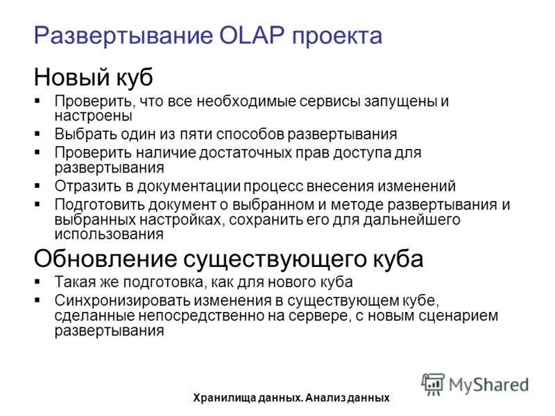 Хранилища данных. Анализ данных Развертывание OLAP проекта Новый куб Проверить, что все необходимые сервисы запущены и настроены Выбрать один из пяти способов развертывания Проверить наличие достаточных прав доступа для развертывания Отразить в докум