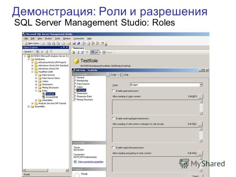 Хранилища данных. Анализ данных Демонстрация: Роли и разрешения SQL Server Management Studio: Roles