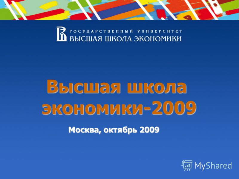 Высшая школа экономики-2009 экономики-2009 Москва, октябрь 2009