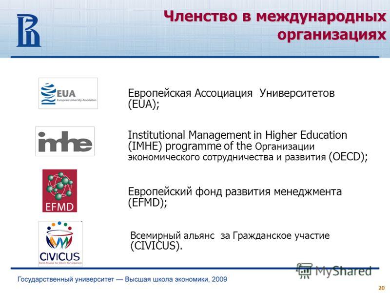 20 Европейская Ассоциация Университетов (EUA); Европейский фонд развития менеджмента (EFMD); Institutional Management in Higher Education (IMHE) programme of the Организации экономического сотрудничества и развития (OECD); Всемирный альянс за Граждан