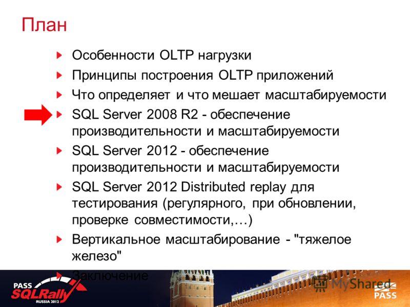 План Особенности OLTP нагрузки Принципы построения OLTP приложений Что определяет и что мешает масштабируемости SQL Server 2008 R2 - обеспечение производительности и масштабируемости SQL Server 2012 - обеспечение производительности и масштабируемости