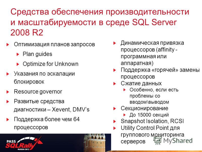 Средства обеспечения производительности и масштабируемости в среде SQL Server 2008 R2 Оптимизация планов запросов Plan guides Optimize for Unknown Указания по эскалации блокировок Resource governor Развитые средства диагностики – Xevent, DMVs Поддерж