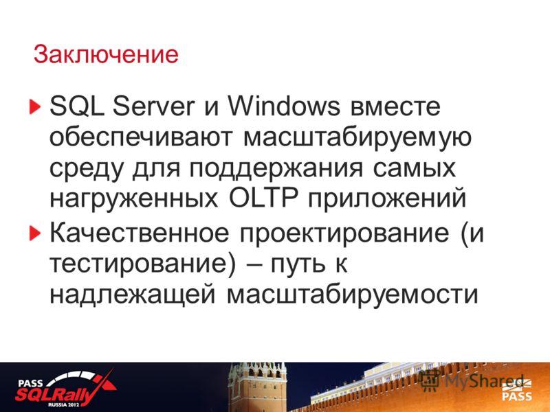 Заключение SQL Server и Windows вместе обеспечивают масштабируемую среду для поддержания самых нагруженных OLTP приложений Качественное проектирование (и тестирование) – путь к надлежащей масштабируемости