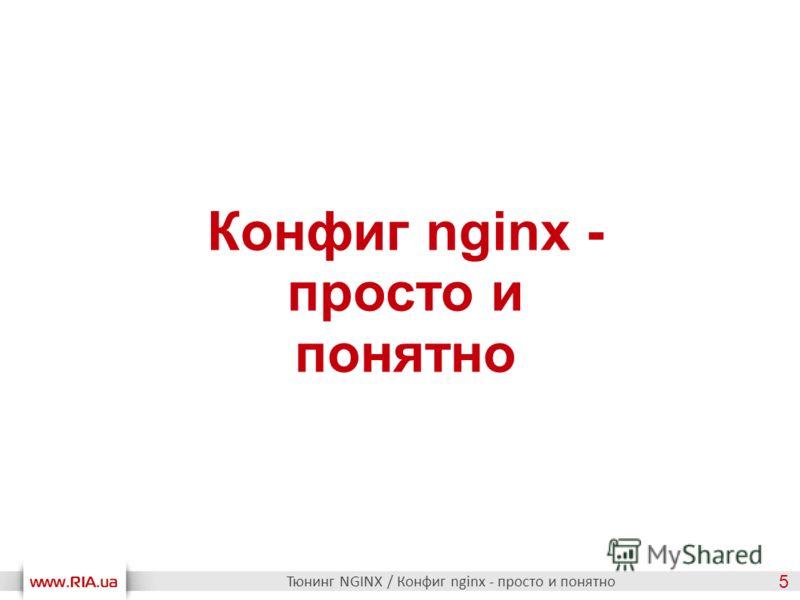 Конфиг nginx - просто и понятно 5 Тюнинг NGINX / Конфиг nginx - просто и понятно
